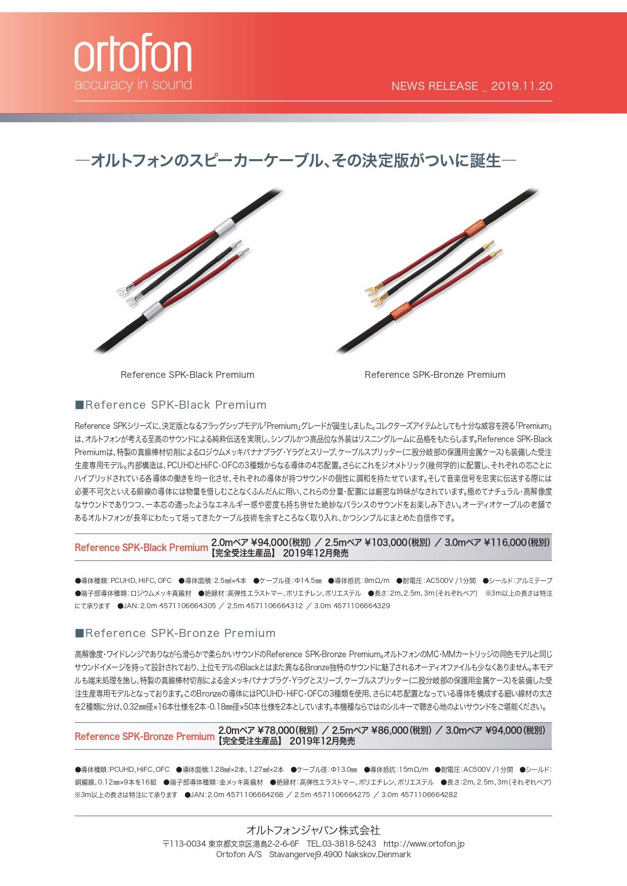 MC A Mono_release_20191115-結合済み_page-0005