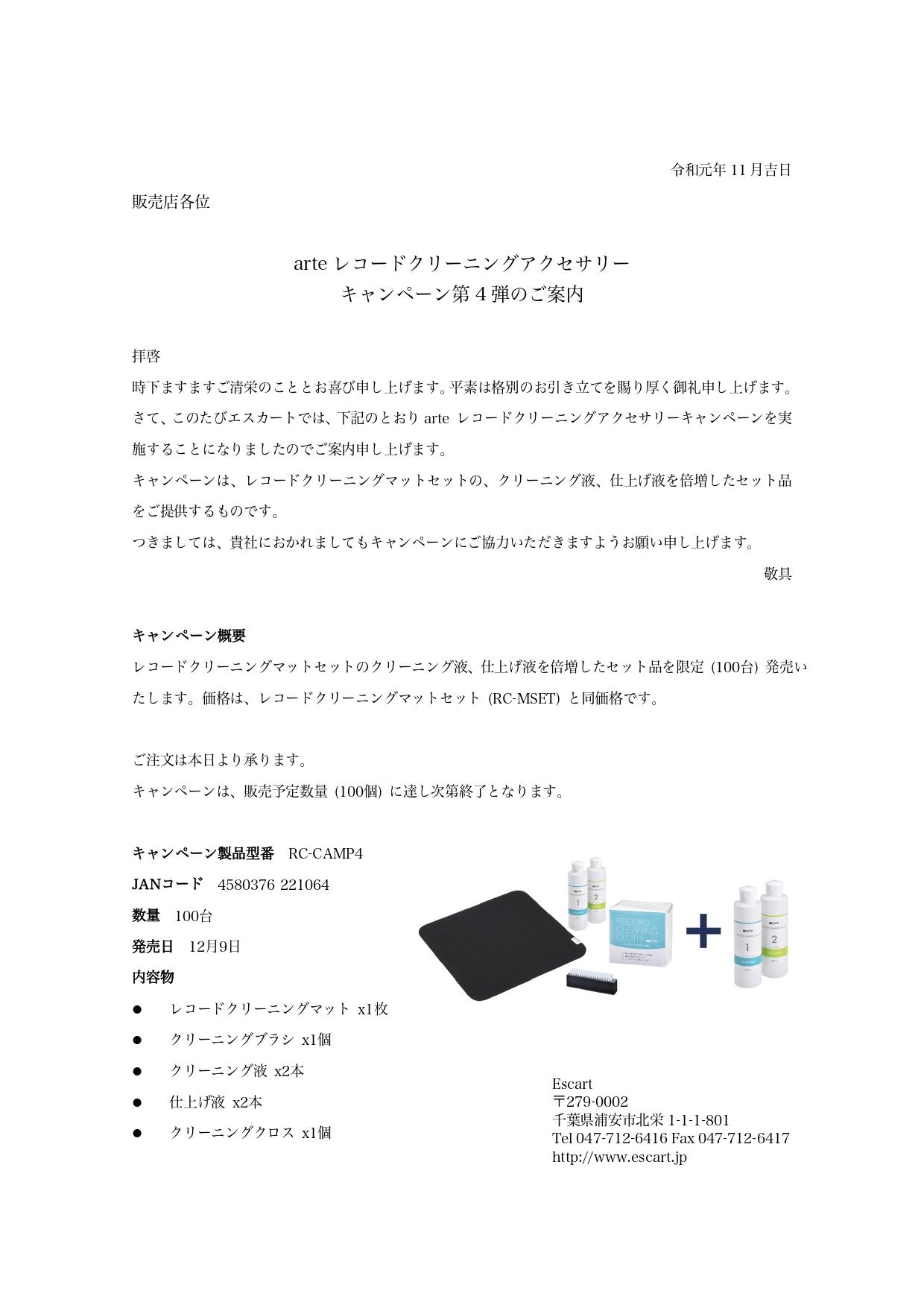 arteレコードクリーニングアクセサリーキャンペーン第4弾のご案内_page-0001