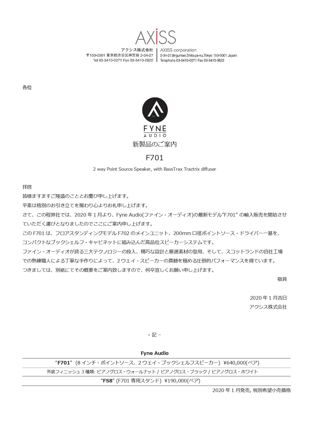 新製品案内_Fyne Audio_F701_page-0001