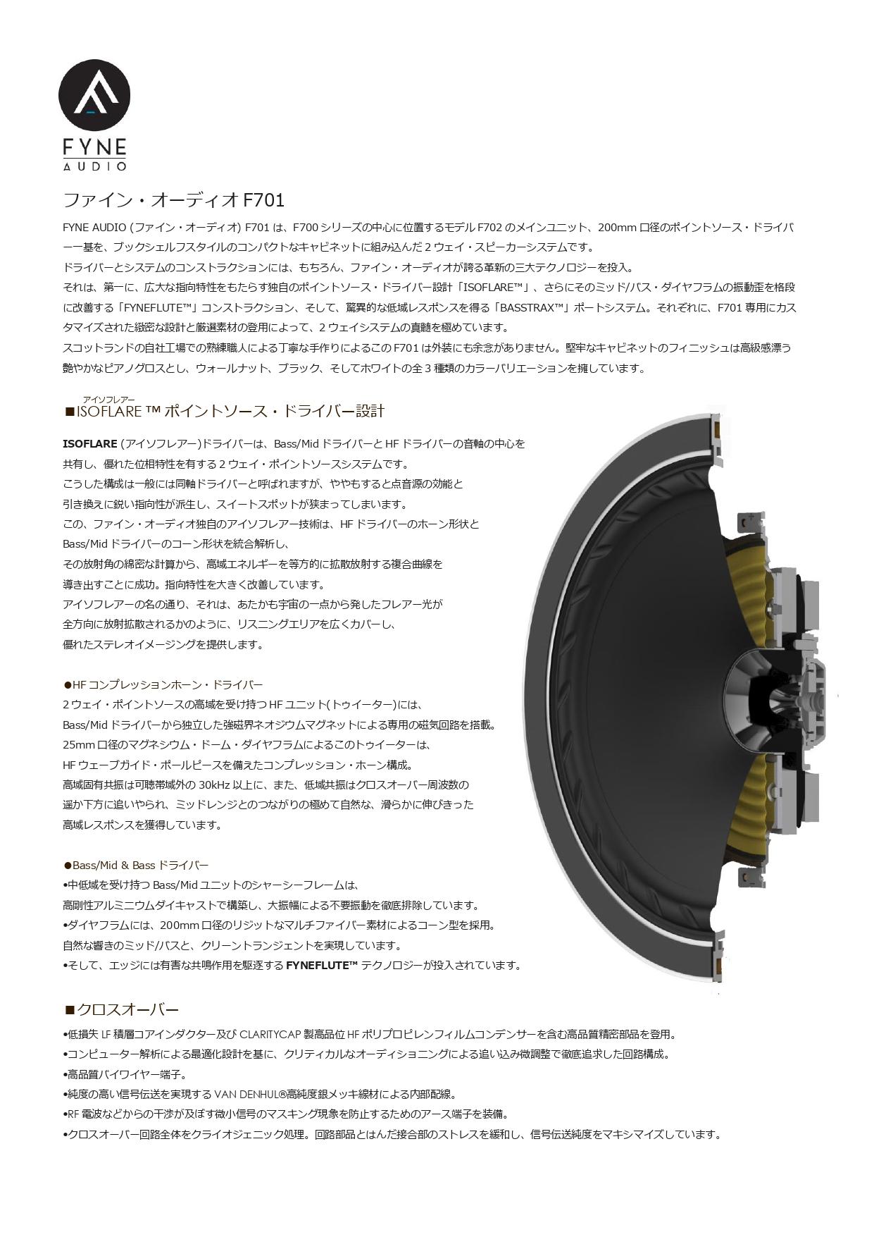 新製品案内_Fyne Audio_F701_page-0003