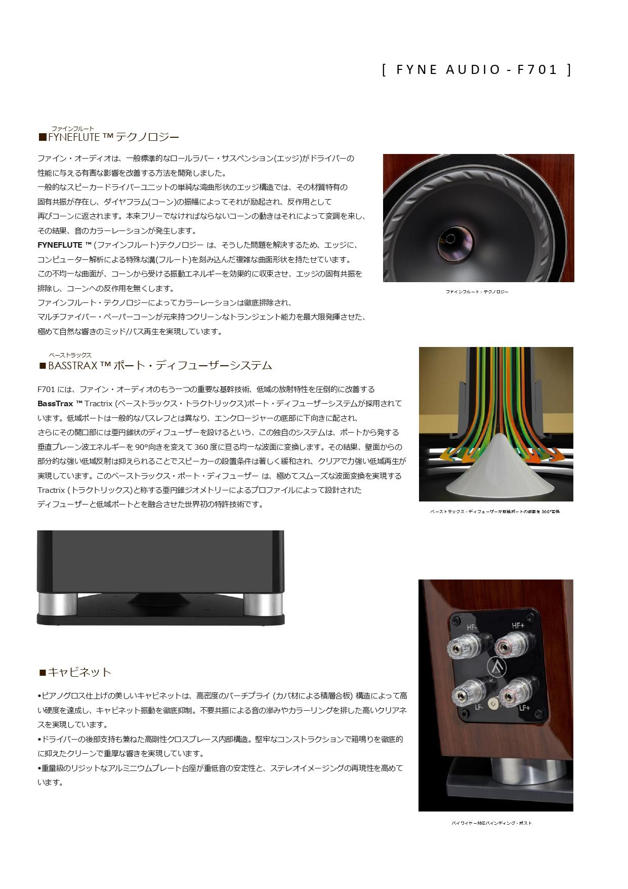 新製品案内_Fyne Audio_F701_page-0004