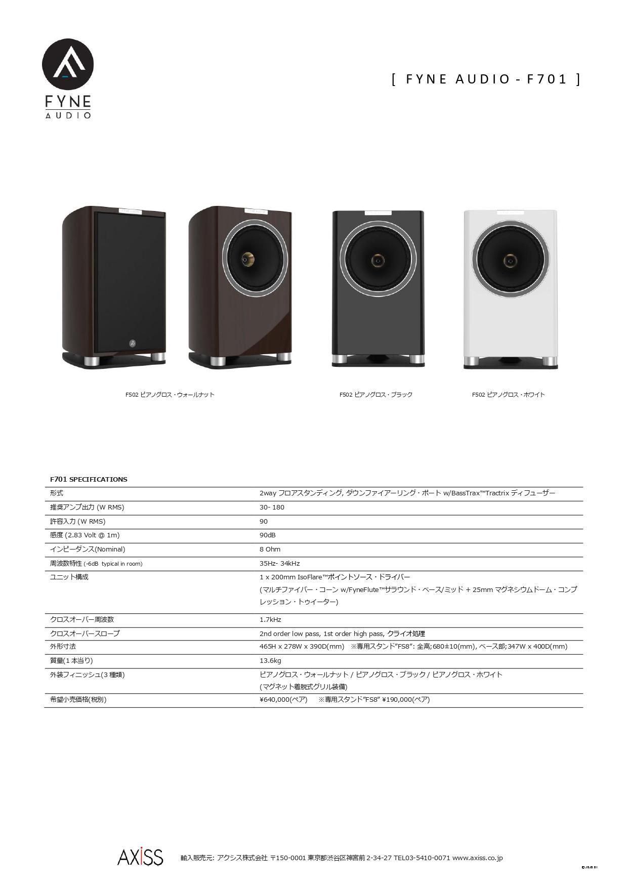 新製品案内_Fyne Audio_F701_page-0005