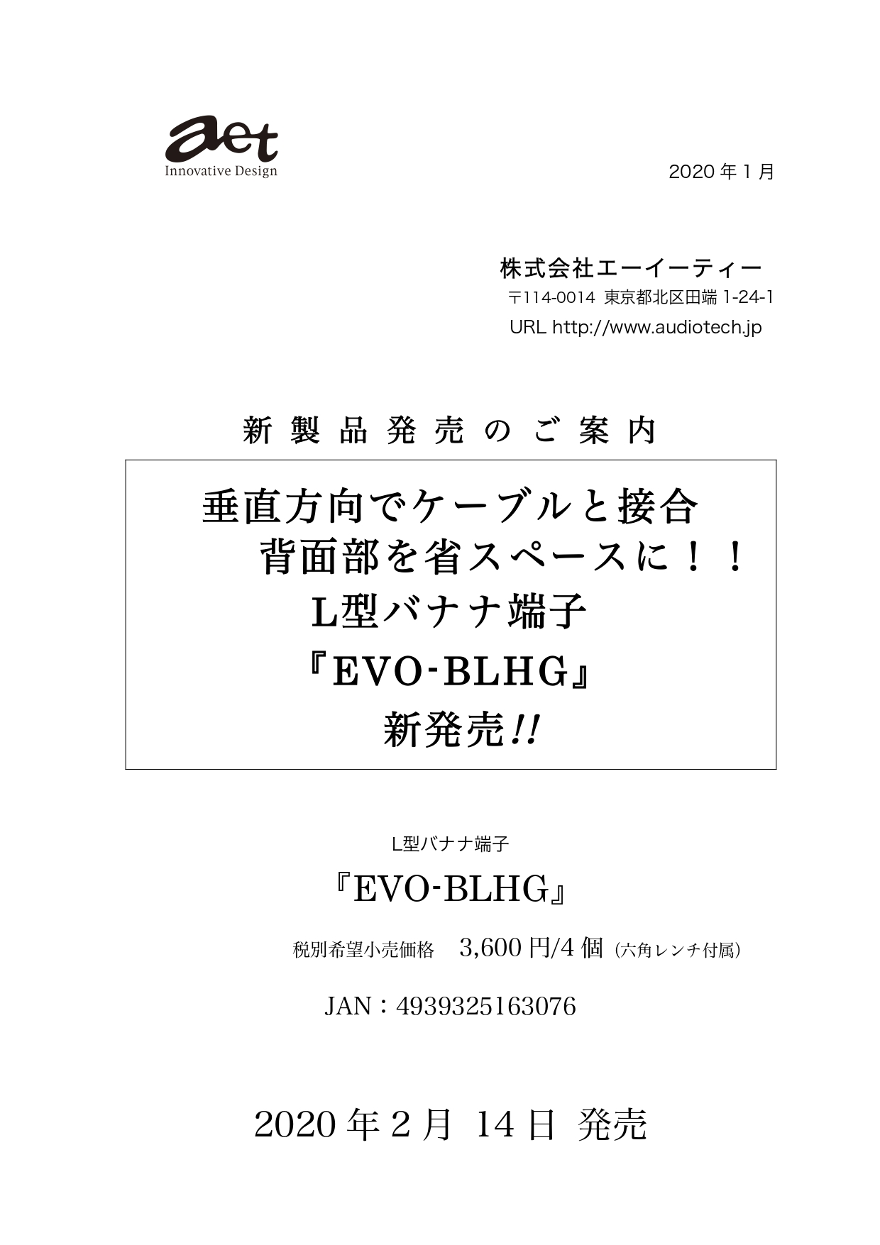 EVO-BLHGリリース_page-0001
