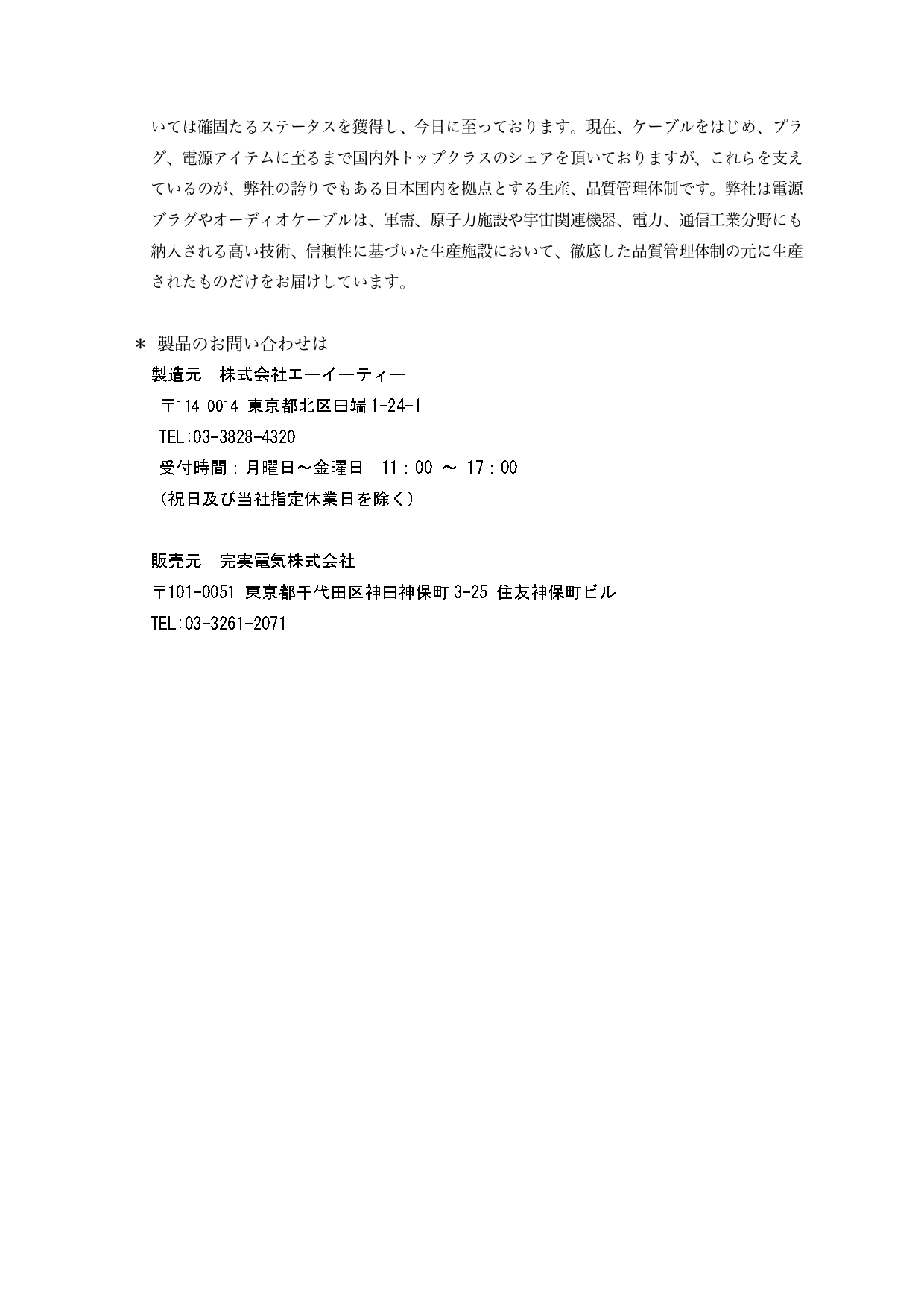 EVO-BLHGリリース_page-0004