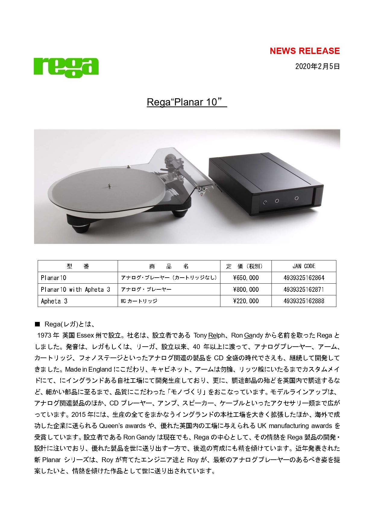 Rega「Planar10」_page-0001
