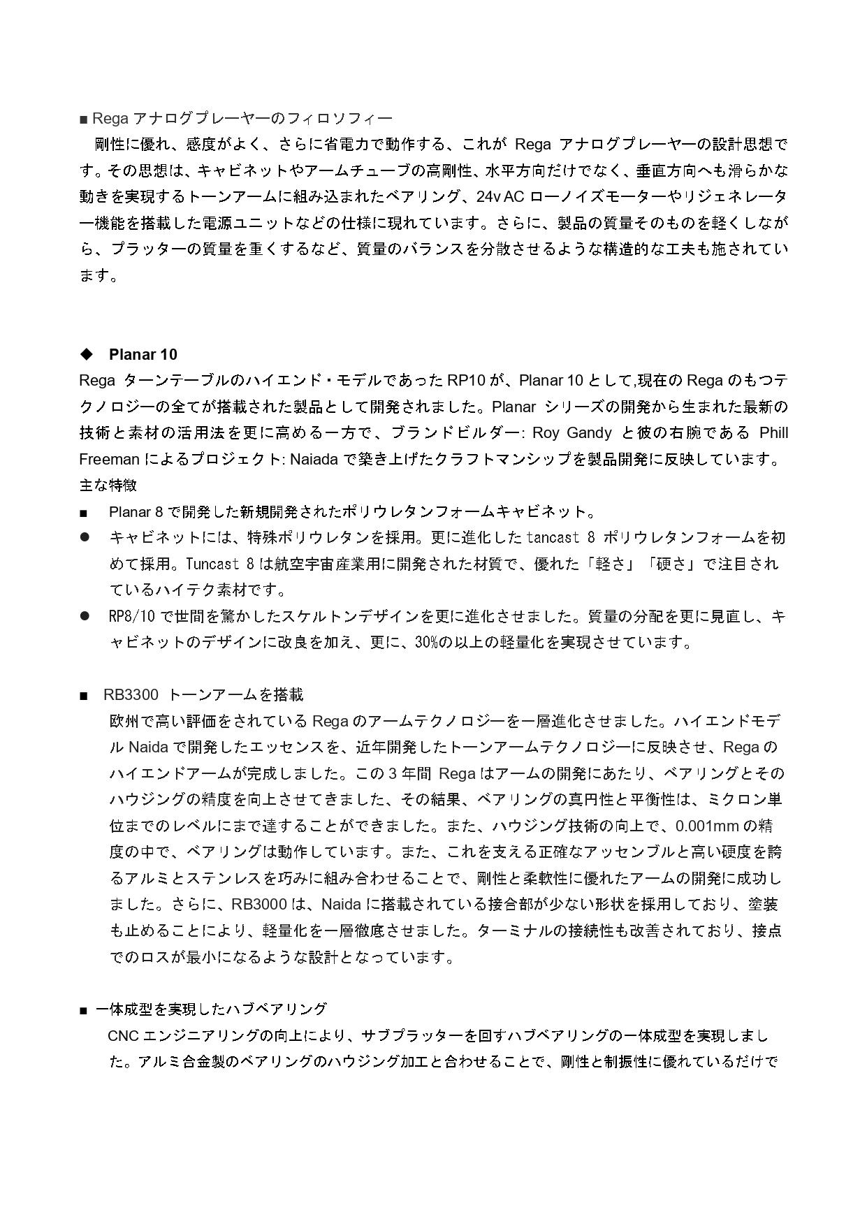 Rega「Planar10」_page-0002