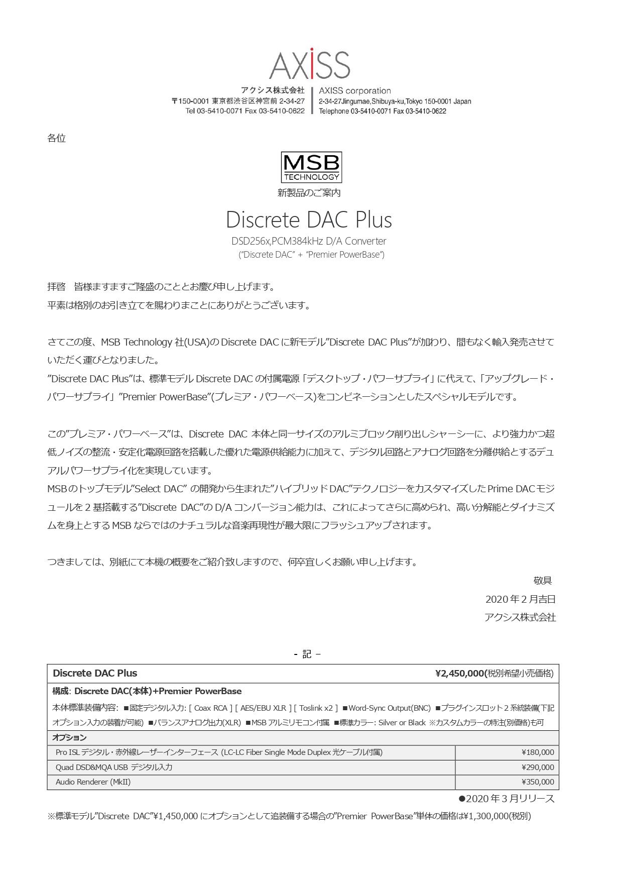 新製品案内_MSB_DiscreteDAC-Plus_page-0001