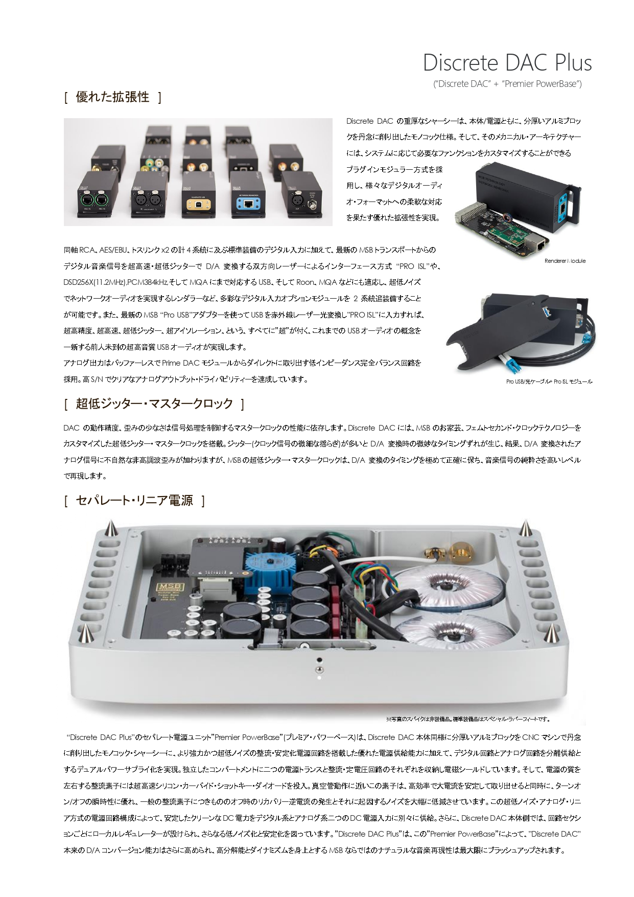 新製品案内_MSB_DiscreteDAC-Plus_page-0004