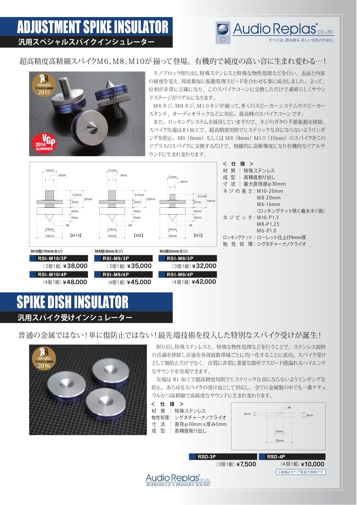 新製品カタログSpikeInsulator_200210_page-0001