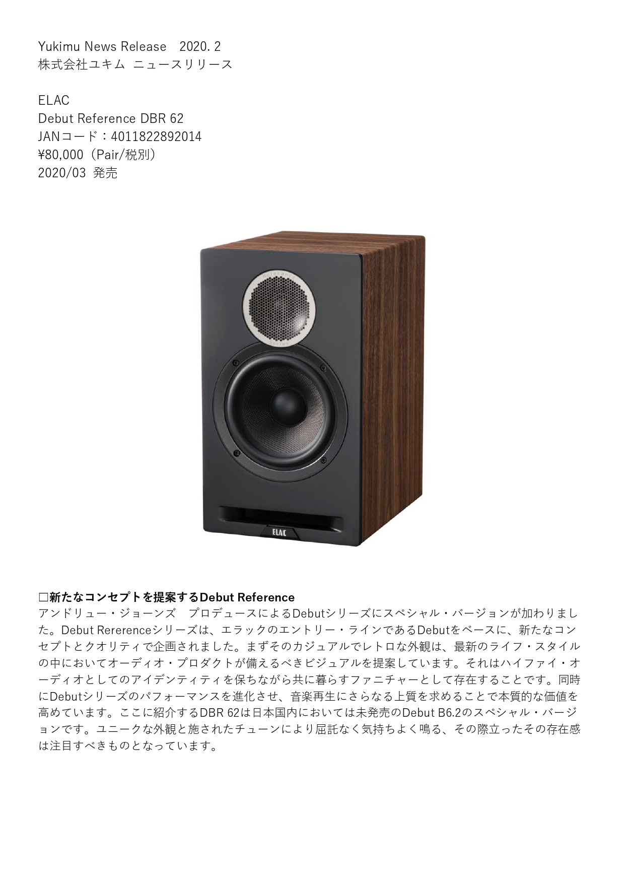 200214Debut Reference DBR62リリース_page-0001
