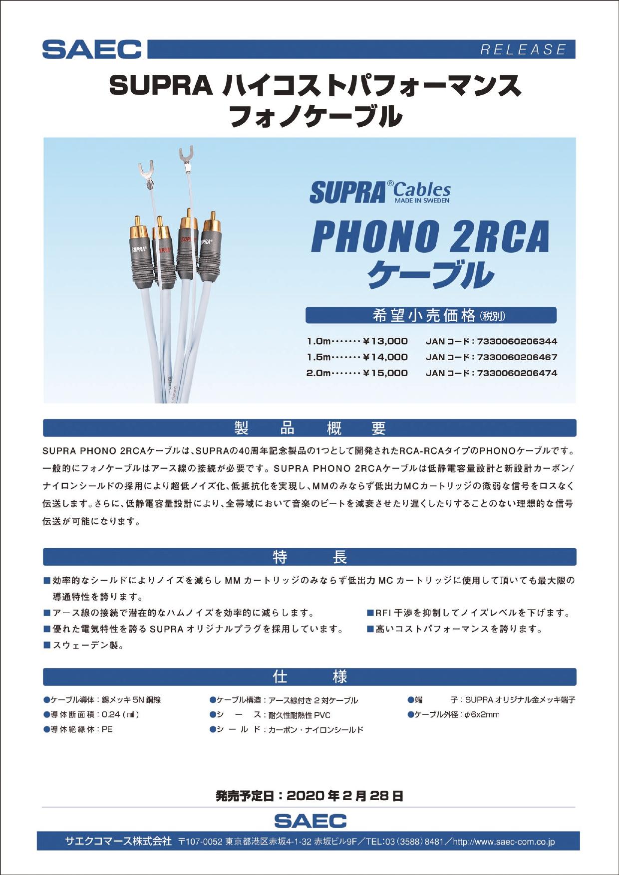 SUPRA PHONO 2RCA_Release_page-0001