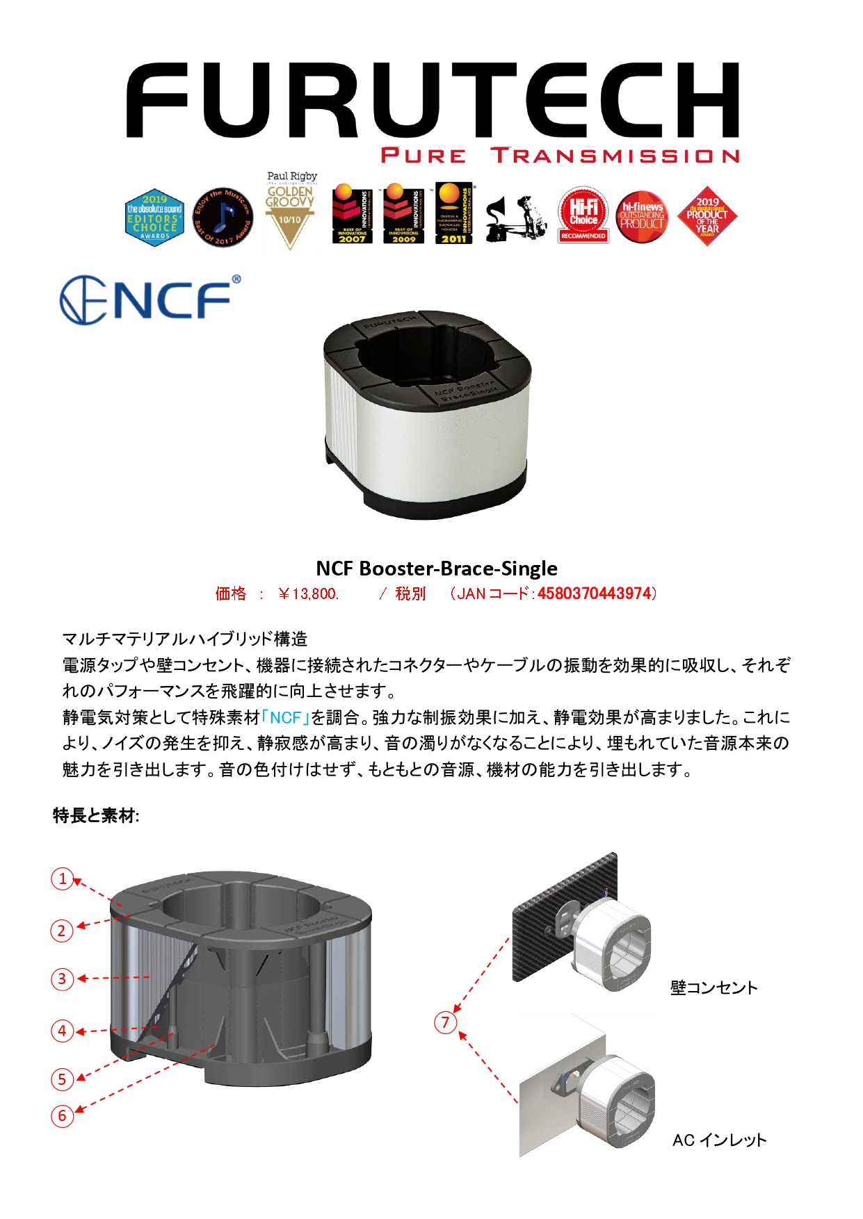 NCF Booster-Brace-Single_News_Release_page-0001