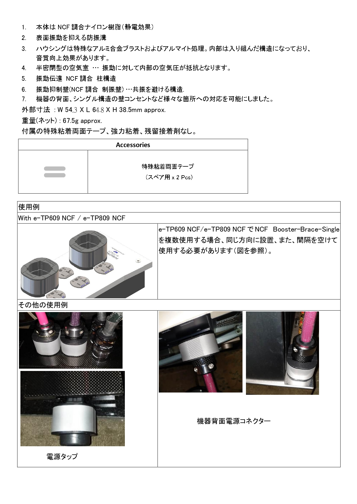 NCF Booster-Brace-Single_News_Release_page-0002