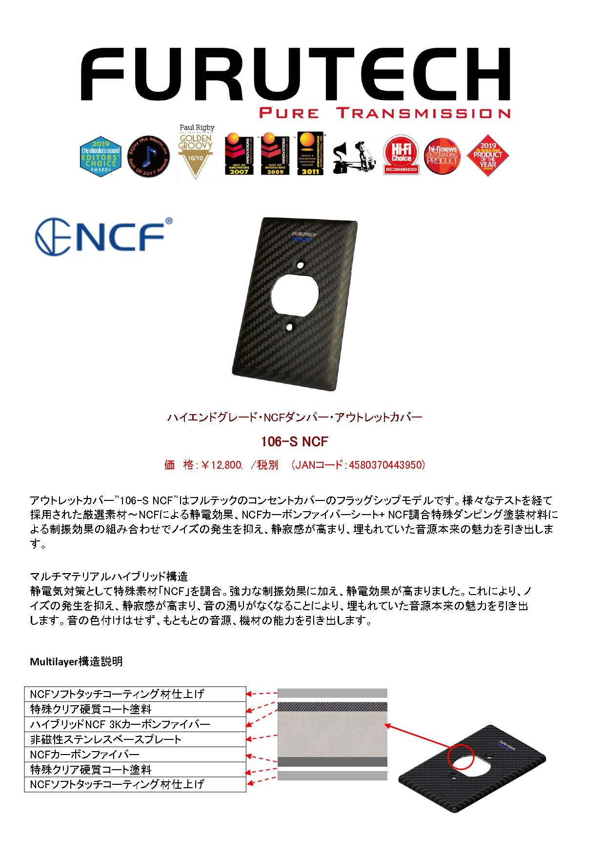 106-S NCF (News)-JP_page-0001