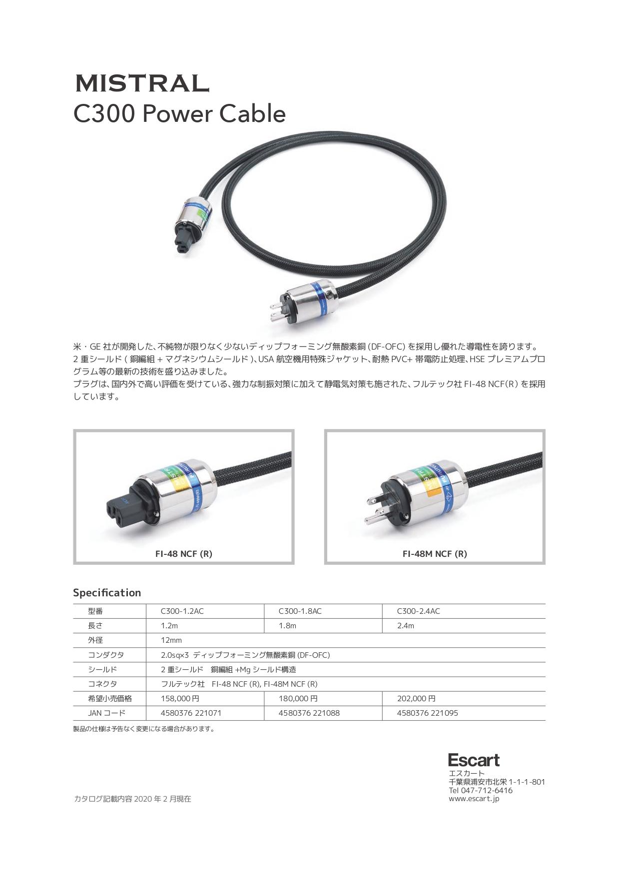 新製品リリースC300_202002_page-0001