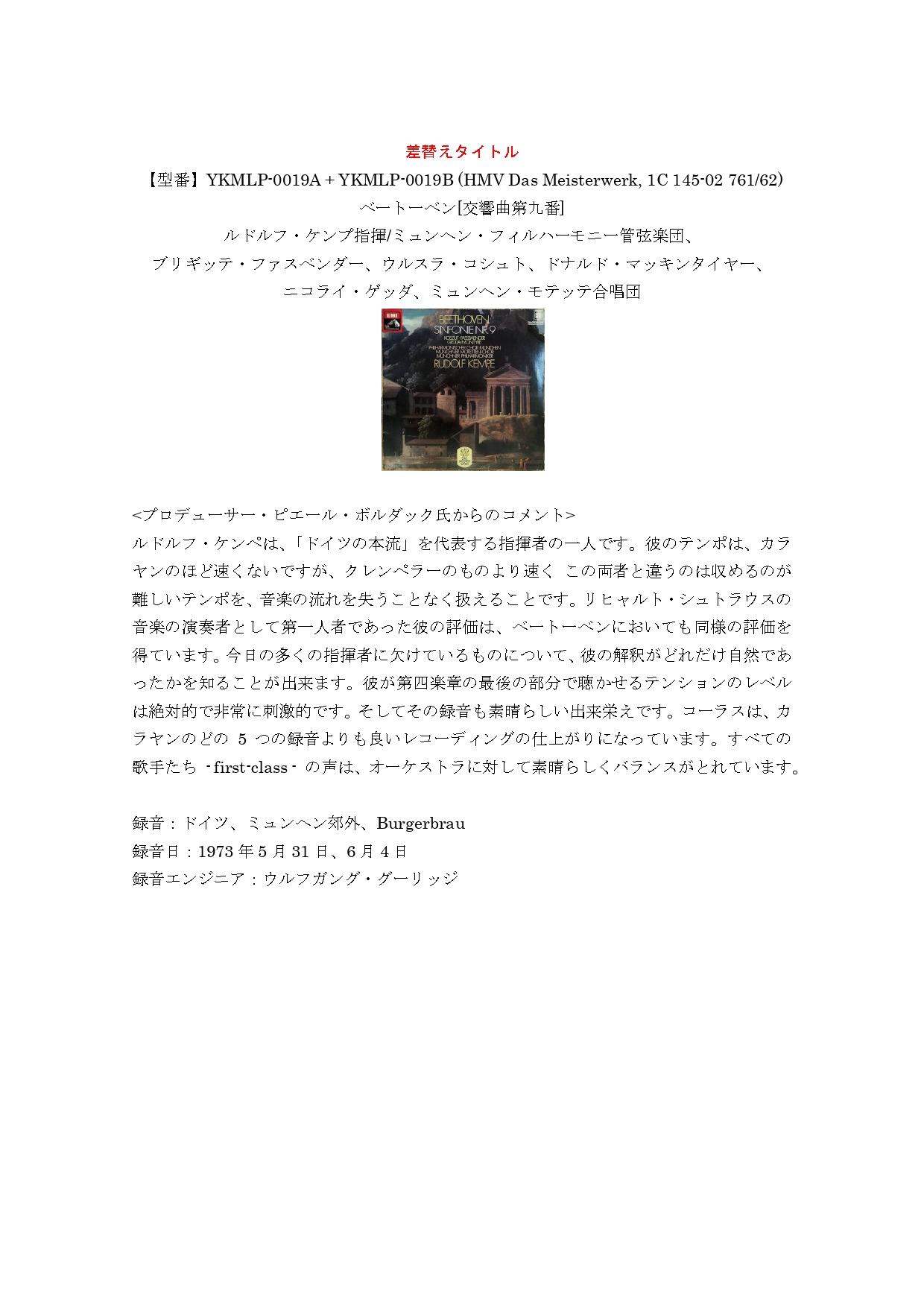 NR_YKMLP4_replace_page-0002.jpg