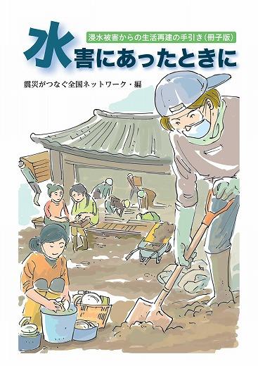 s-170600冊子版「水害にあったときに」~浸水被害からの生活再建の手引き_imgs-0001