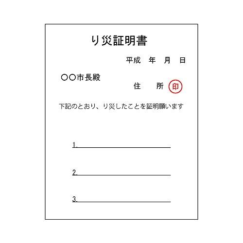 s-罹災証明申請書
