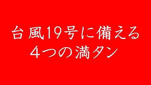 s-191010台風19号に備える4つの満タン