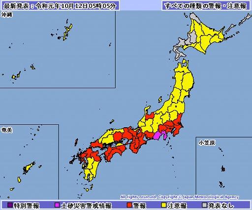 s-191012気象庁 気象警報・注意報5時5分現在