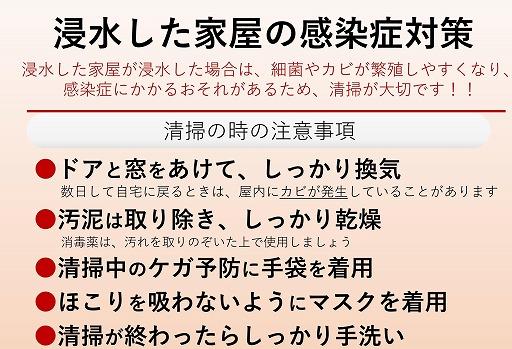 s-被災した家屋での感染症対策(厚生労働省)1_imgs-0001 - コピー