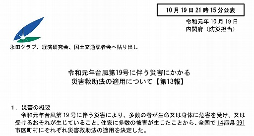 s-191019令和元年台風第19号に伴う災害にかかる災害救助法の適用について【第13報】_imgs-0001 - コピー