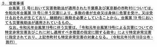 s-191019令和元年台風第19号に伴う災害にかかる災害救助法の適用について【第13報】_imgs-0021 - コピー
