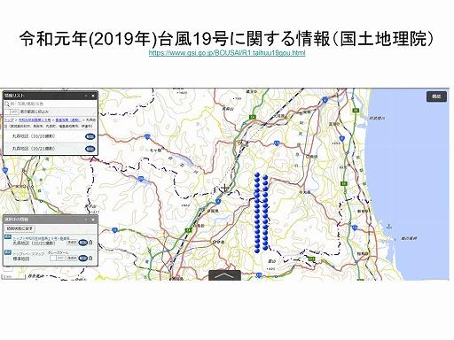 s-191025国土地理院が、令和元年(2019年)台風19号に関する情報を提供