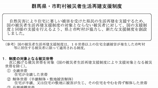 s-群馬県・市町村被災者生活再建支援制度(概要)_imgs-0001 - コピー
