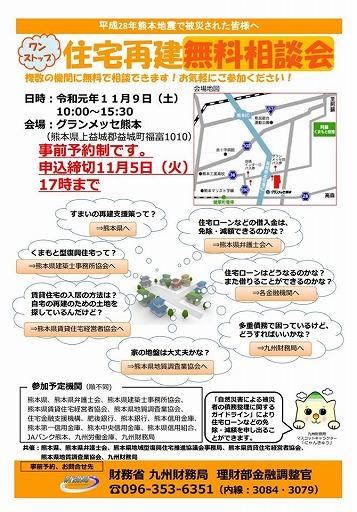s-191109住宅再建【無料】相談会(財務省・熊本県士業連絡会)