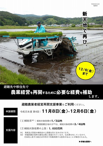 s-191101避難農業者経営再開支援事業(福島県)_imgs-0001