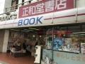 190927 正和堂書店 入り口2