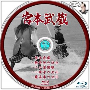miyamoto-musasi-bd-001.jpg