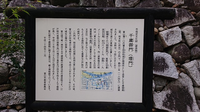 富山城18