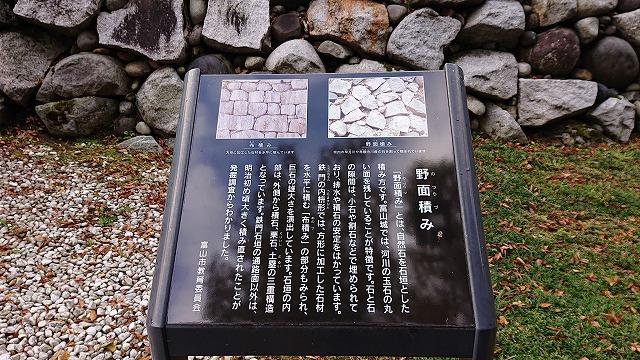 富山城16