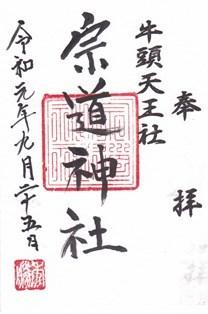 宗道神社・御朱印