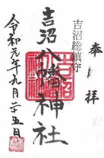 八幡神社(吉沼八幡神社)・御朱印