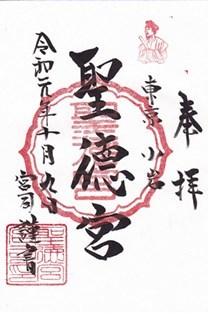聖徳宮(江戸川区東小岩)・御朱印