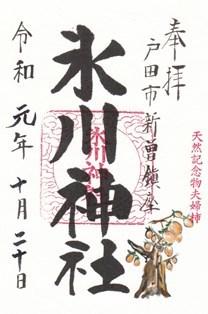 氷川社(新曽氷川神社)・御朱印