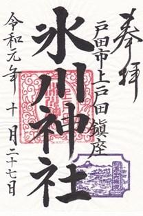 氷川神社(上戸田氷川神社)・御朱印