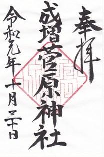 菅原神社(成増天神)・御朱印