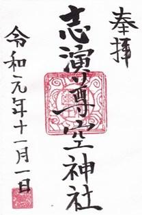 志演尊空神社・御朱印