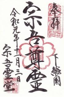 東勝寺(宗吾霊堂)・御朱印