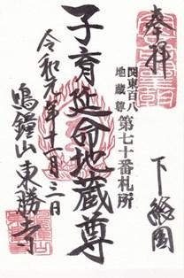 東勝寺(宗吾霊堂)・御朱印②