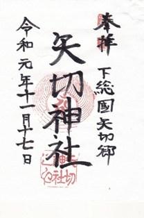 矢切神社・御朱印