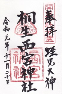 桐生西宮神社・御朱印