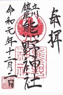 熊野神社(立川市高松町)御朱印