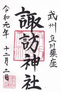 諏訪神社(立川市柴崎町)・御朱印