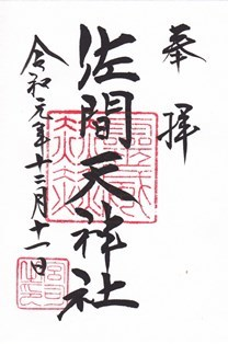 天神社(佐間天神社)・御朱印