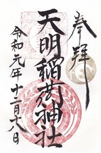 天神稲荷神社・御朱印